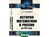 Цены на История математики в России до...