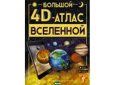 Цены на Большой 4D-атлас Вселенной