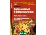 Цены на Современный II Интернационал: ...