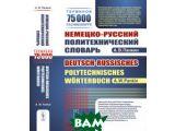 Цены на Немецко-русский политехнически...
