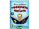 Цены на Учим ребенка говорить и читать...