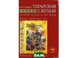 Цены на Настоящая татарская кухня. Ист...