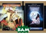 Цены на Два уникальных автора