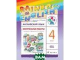 Цены на Английский язык. Rainbow Engli...
