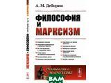Цены на Философия и марксизм