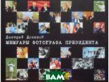 Цены на Мемуары фотографа Президента