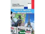 Цены на Читаем прессу по-французски. У...