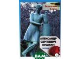 Цены на Александр Сергеевич Пушкин