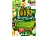 Цены на 100 рецептов питания при пищев...