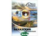 Цены на Абхазский серпантин