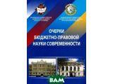 Цены на Очерки бюджетно-правовой науки...