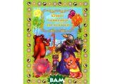 Цены на Стихи о животных для малышей