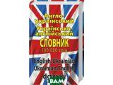 Цены на Англо-український, українсько-...