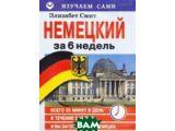 Цены на Немецкий за 6 недель (+ CD-ROM...