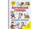 Цены на Английский словарь для малышей...