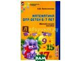Цены на Математика для детей 6-7 лет: ...