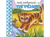 Цены на Мой любимый тигрёнок