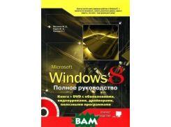 Windows 8. Полное руководство (+ DVD-ROM)
