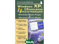 Windows XP: Обновления мультимедиа: Windows Media Player и Windows Movie Maker