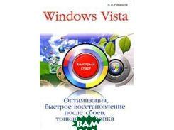 Windows Vista. Оптимизация, быстрое восстановление после сбоев, тонкая настройка