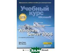Администрирование Windows Server 2008. Учебный курс Microsof