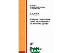 Администрирование сетей на платформе MS Windows Server