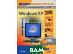Видеосамоучитель. Windows XP