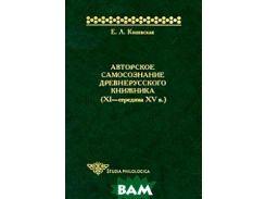 Авторское самосознание древнерусского книжника (XI-середина XV в.)