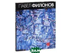 Государственный Русский музей. Альманах, 215. Павел Филонов