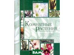 Комнатные растения. Энциклопедия ( на пружине) / The Indoor Plant Bible