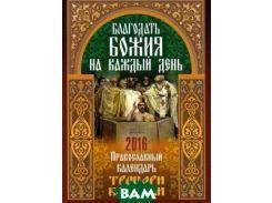 Благодать Божия на каждый день. Тропари и кондаки. Православный календарь 2016