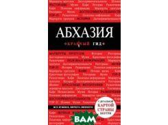 Абхазия (изд. 2014 г. )
