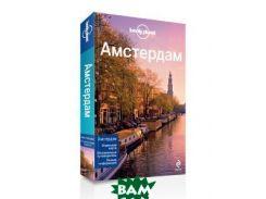 Амстердам. Путеводитель + отдельная карта