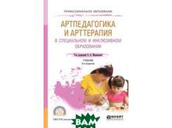 Артпедагогика и арттерапия в специальном и инклюзивном образовании. Учебник для СПО