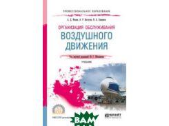 Организация обслуживания воздушного движения. Учебник для СПО