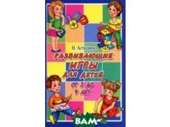 Развивающие игры для детей. От 3 до 7 лет