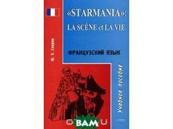 Starmania: la scene et la vie / Французский язык