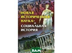 Новая историческая наука  и социальная история