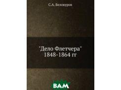 Дело Флетчера 1848-1864 гг.