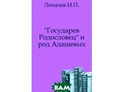 Государев Родословец и род Адашевых.