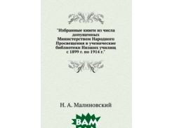 Избранные книги из числа допущенных Министерством Народного Просвещения в ученические библиотеки Низших училищ с 1899 г. по 1914 г.