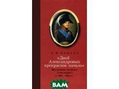 Дней Александровых прекрасное начало . Внутренняя политика Алесандра I в 1801-1805 гг.