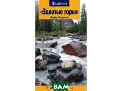 Золотые горы (Россия, Казахстан). Серия: Полиглот
