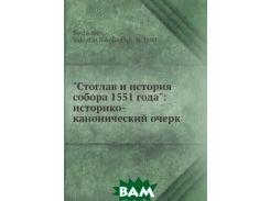 Стоглав и история собора 1551 года : историко-канонический очерк