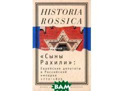 Сыны Рахили . Еврейские депутаты в Российской империи. 1772-1825