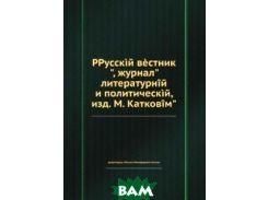 Русский вестник , журнал литературный и политический, изд. М. Катков