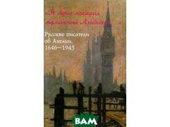 Я берег покидал туманный Альбиона...  Русские писатели об Англии. 1646-1945