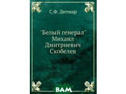 `Белый генерал` Михаил Дмитриевич Скобелев