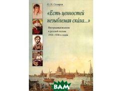 `Есть ценностей незыблемая скала...`. Неотрадиционализм в русской поэзии 1910-1930-х годов