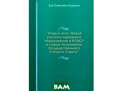 Новый этап. Новая система народного образования в РСФСР и новые программы Государственного Ученого Совета